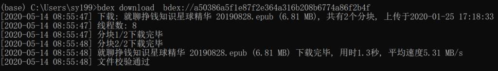 《第15期——偶然发现的开源伪·网盘工具,BiliDrive》