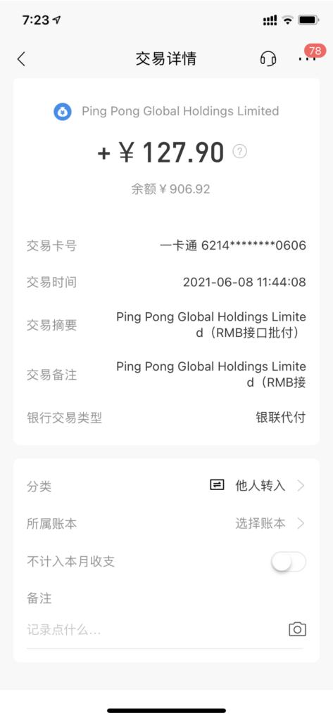 《app开发第一次看到回头钱》